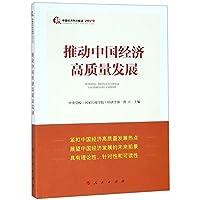 推动中国经济高质量发展(2019)/中国经济热点解读