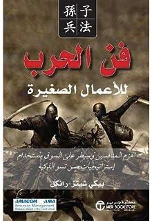 فن الحرب للاعمال الصغيرة - رانكل - بيكي شيتز - 1st Edition