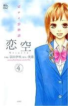 恋空~切ナイ恋物語~ 4 (4) (ジュールコミックス COMIC魔法のiらんどシリーズ)
