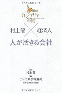 カンブリア宮殿 村上龍×経済人―人が活きる会社