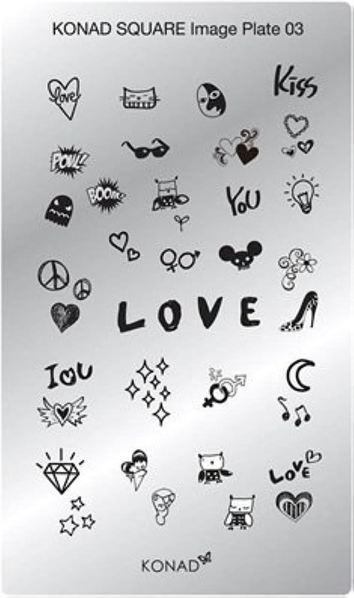実行する主権者会議KONAD コナド スタンピングネイルアート専用 スクエアイメージプレート 03