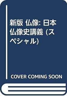 新版 仏像: 日本仏像史講義 (スペシャル)