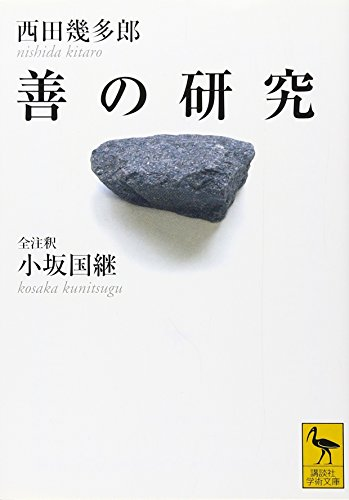 善の研究 <全注釈> (講談社学術文庫)