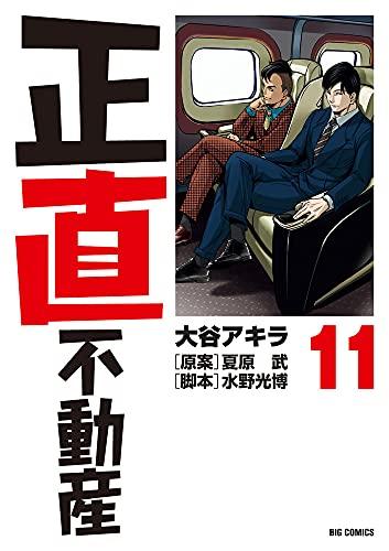 正直不動産 (11) (ビッグコミックス)