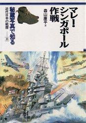 マレー・シンガポール作戦 (秘蔵写真で知る近代日本の戦歴)