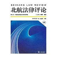 北航法律评论(2010年第1辑 总第1辑)