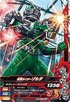 ガンバライジング/ナイスドライブ5弾/D5-017 仮面ライダーゾルダ N