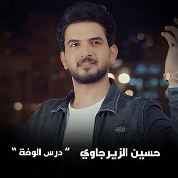 Dars Al Wafa