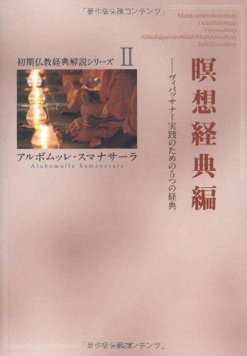 瞑想経典編 (初期仏教経典解説シリーズII)