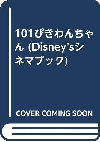 101ぴきわんちゃん (Disney'sシネマブック)