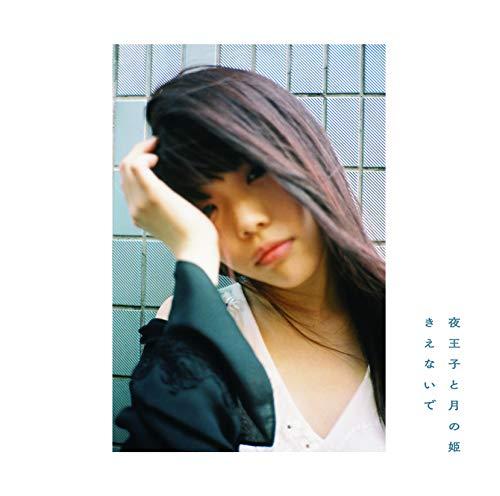 夜王子と月の姫 / きえないで(AiNA THE END盤)