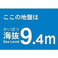 TRUSCO(トラスコ) 海抜ステッカー 9.4m (2枚入) TKBS-94