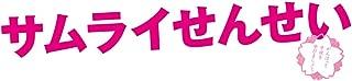 JAPANESE TV DRAMA Samurai teacher DVD-BOX (JAPANESE AUDIO , NO ENGLISH SUB.)