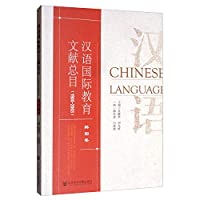 汉语国际教育文献总目(韩国卷1900-2003)