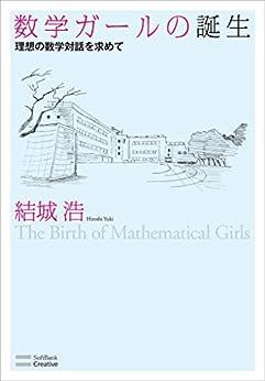 [結城 浩]の数学ガールの誕生 理想の数学対話を求めて