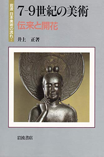 7‐9世紀の美術 伝来と開花 (岩波 日本美術の流れ 2)の詳細を見る