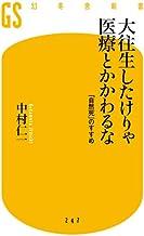 表紙: 大往生したけりゃ医療とかかわるな 「自然死」のすすめ (幻冬舎新書) | 中村仁一