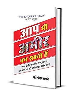 "Aap Bhi Ameer Ban Sakte Hain : Hindi Translation of International Bestseller ""Think Yourself Rich by Joseph Murphy"" (Best Selling Books of All Time) (Hindi Edition) by [Joseph Murphy]"