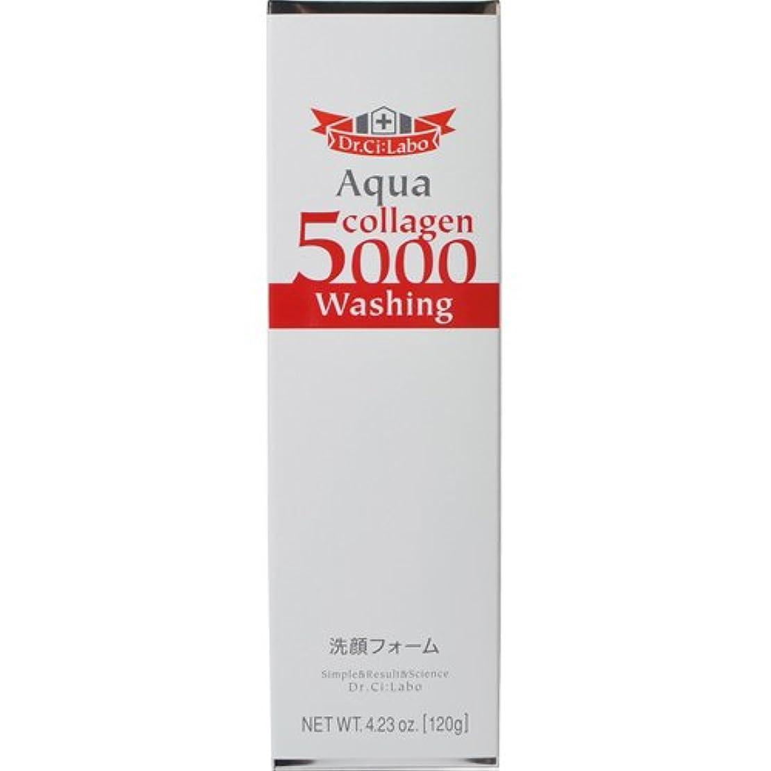 ワークショップ湿った受信ドクターシーラボ アクアコラーゲンウォッシング5000 120g