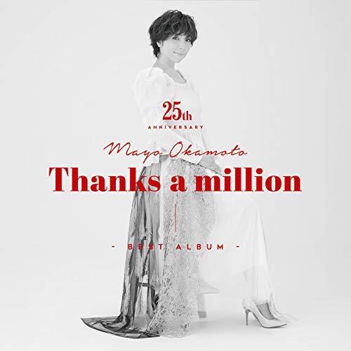 岡本真夜25th Anniversary BEST ALBUM~Thanks a million~(通常盤)