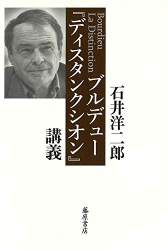 ブルデュー『ディスタンクシオン』講義 / 石井 洋二郎