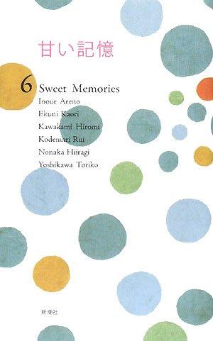甘い記憶―6 Sweet Memories