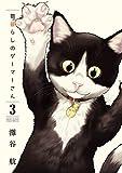 猫暮らしのゲーマーさん(3) (少年サンデーコミックススペシャル)