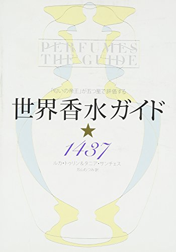 「匂いの帝王」が五つ星で評価する 世界香水ガイド☆1437