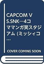 CAPCOM VS.SNK-4 Komamanga laughs Stadium (Misshi~ikomikkusu) (2000) ISBN: 487287448X [Japanese Import]