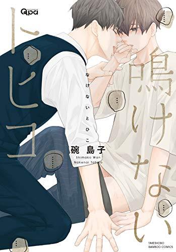鳴けないトヒコ (バンブー・コミックス Qpa collection)
