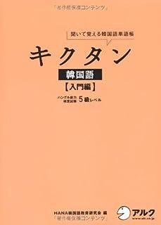 キクタン韓国語 入門編―聞いて覚える韓国語単語帳 ハングル能力検定試験5級レベル