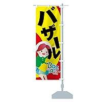 バザール のぼり旗 サイズ選べます(コンパクト45x150cm 右チチ)