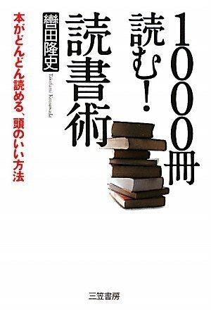 1000冊読む!読書術