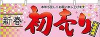 新春初売り 横幕 No.61444