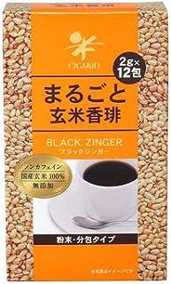 まるごと玄米珈琲ブラックジンガー(2gx12包) 【シガリオ】