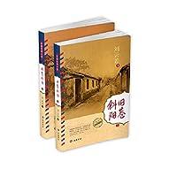 Old Lane sun (Set 2 Volumes) Republic of classic novel(Chinese Edition)