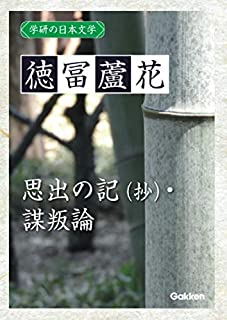 学研の日本文学 徳冨蘆花: 思出の記(抄) 謀叛論