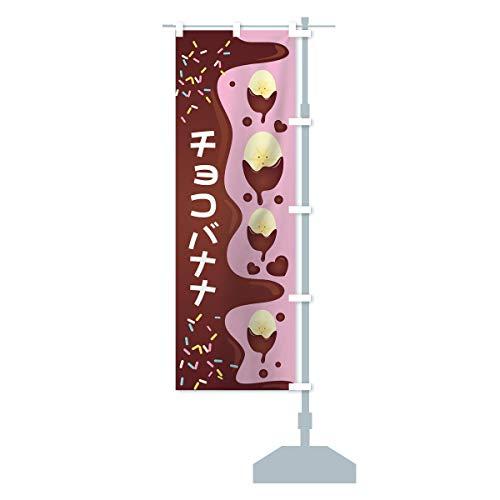 チョコバナナ のぼり旗 サイズ選べます(コンパクト45x150cm 右チチ)