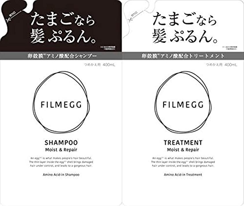 ルビー宗教タンカー【つめ替ペアセット】FILMEGG(フィルメッグ)シャンプー&トリートメント 各400ml
