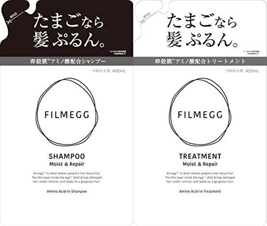 【つめ替ペアセット】FILMEGG(フィルメッグ)シャンプー&トリートメント 各400ml