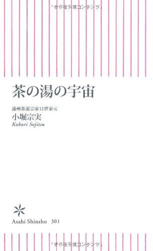 茶の湯の宇宙 (朝日新書)