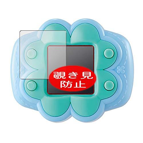 VacFun Anti Espia Protector de Pantalla, compatible con BANDAI Kami-sama Mirai secret...