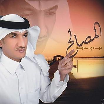 Al Masaleh