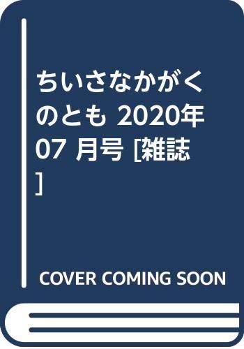 ちいさなかがくのとも 2020年 07 月号 [雑誌]