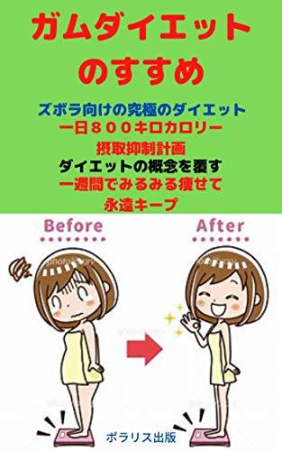 ガムダイエットのすすめ (ポラリス出版)