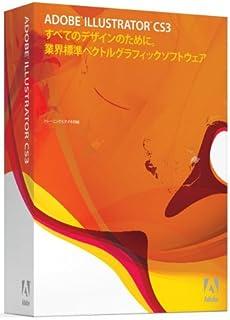 Illustrator CS3 日本語版 Windows版 (旧製品)