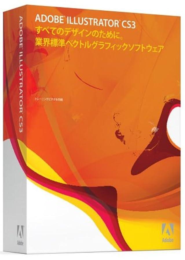 パイプライン傷跡哲学Illustrator CS3 Adobe対象製品ユーザー限定アップグレード版 Windows版