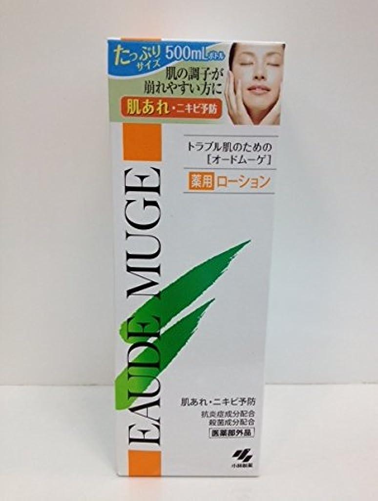 【小林製薬】オードムーゲ 薬用ローション 500ml [医薬部外品] ×3個セット