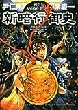 新暗行御史 (7) (サンデーGXコミックス)
