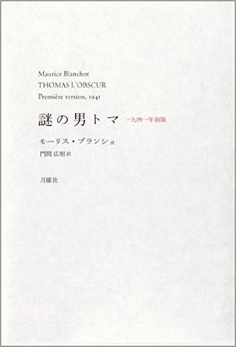 謎の男トマ 一九四一年初版 (叢書・エクリチュールの冒険)